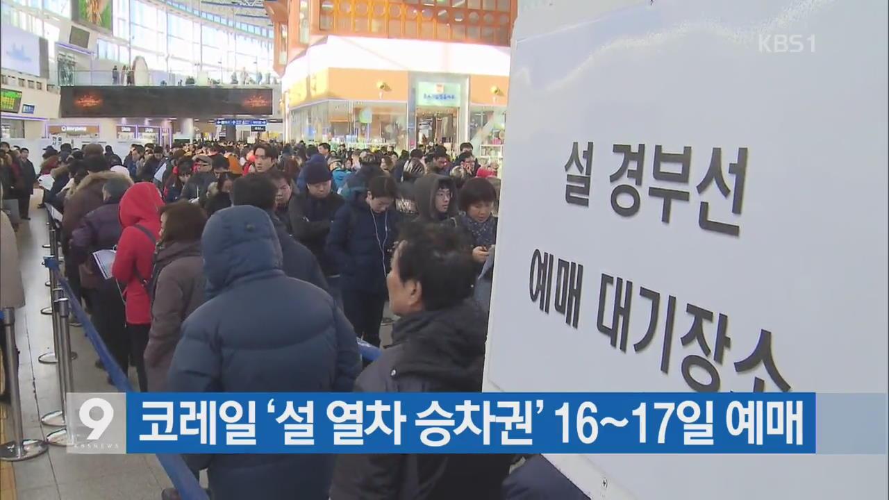 [간추린 단신] 코레일 '설 열차 승차권' 16~17일 예매 외