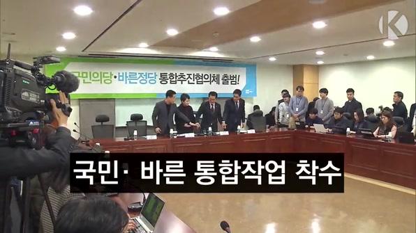 """[라인뉴스] 국민·바른, 통합 작업 착수…""""2월 내 신설 합당 완료"""""""