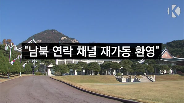 """[라인뉴스] 靑, """"연락 채널 복원 의미 커""""…여야 반응 엇갈려"""