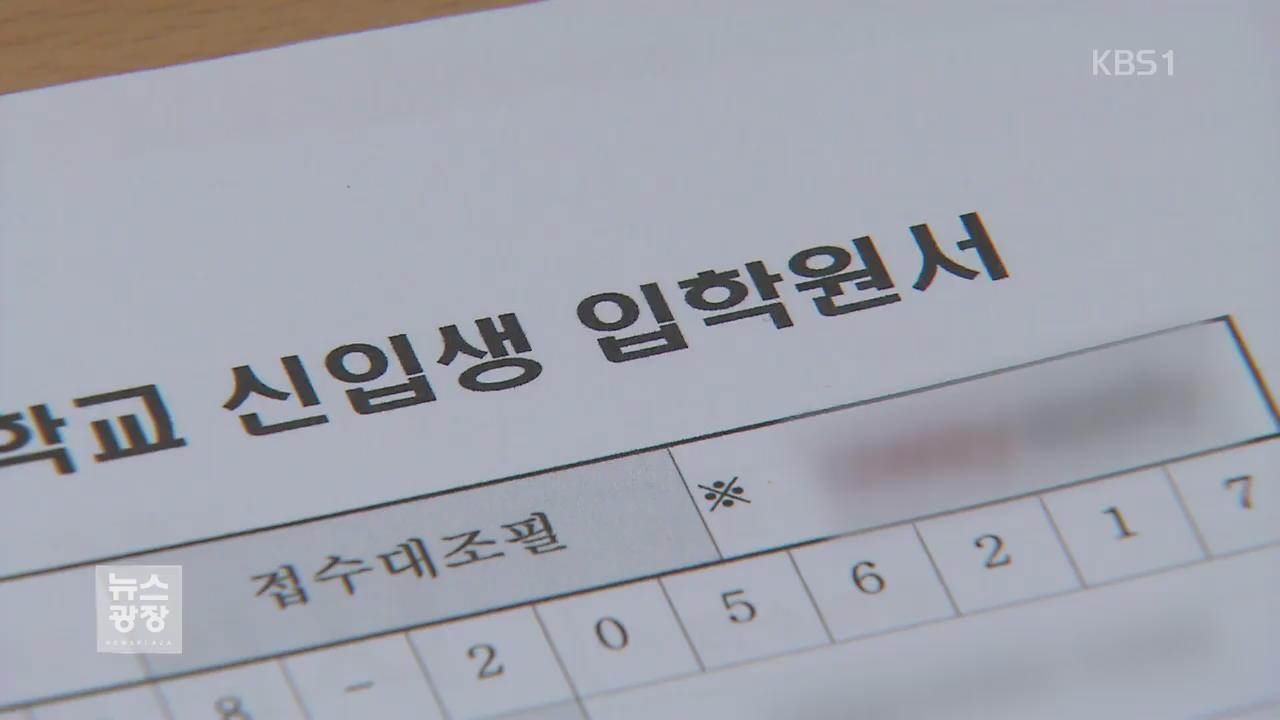 서울시교육청, '완전 추첨제' 검토…자사고 반발