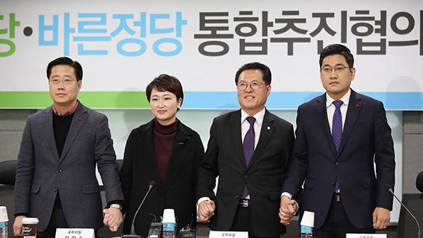 국민-바른, 통합 앞두고 정강·정책 비교분석 토론회 개최