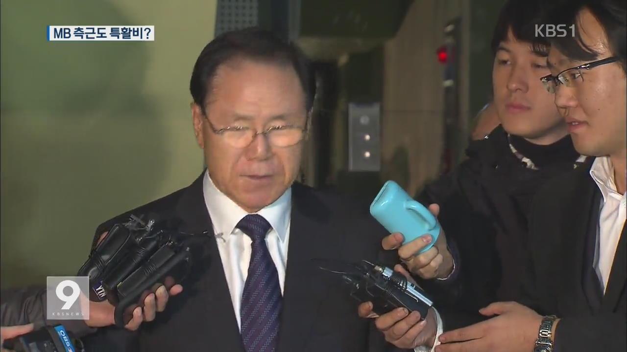 MB 향하는 국정원 수사…핵심측근들 '특활비' 수수 정황