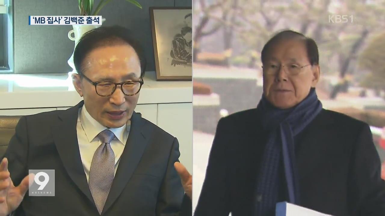 'MB 집사' 김백준 출석…김희중·김진모 혐의 일부인정