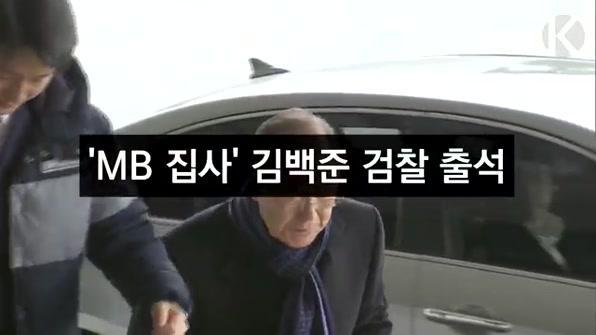 [라인뉴스] MB 집사 김백준 전 청와대 총무기획관 검찰 출석