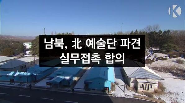 [라인뉴스] 남북, 北 예술단 파견 실무접촉 합의