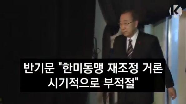 """[라인뉴스] 반기문 """"한미동맹 재조명, 시기 부적절"""""""