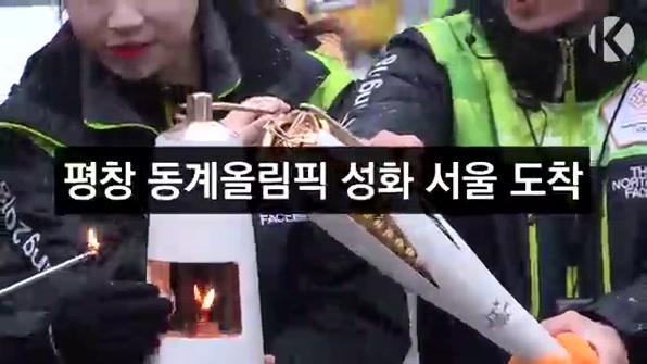 [라인뉴스] 평창 밝힐 성화 서울 입성…21일 개최지 강원도로