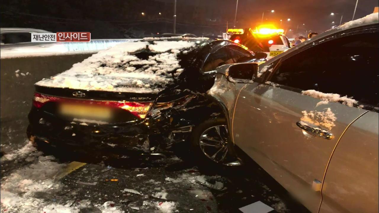 [재난·안전 인사이드] 겨울철 교통사고 치사율 ↑…예방법은?