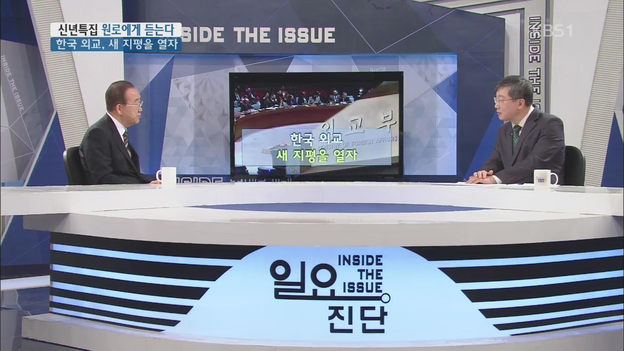 [신년특집] 한국 외교, 새 지평을 열자