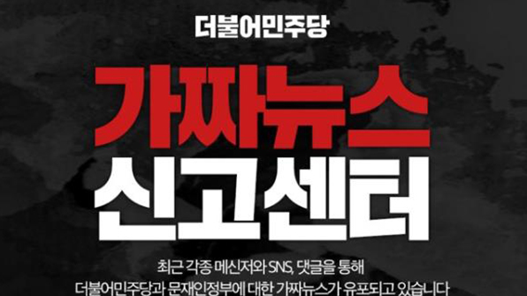 """민주 """"가짜뉴스 신고 벌써 1천건""""…처벌강화법 추진"""