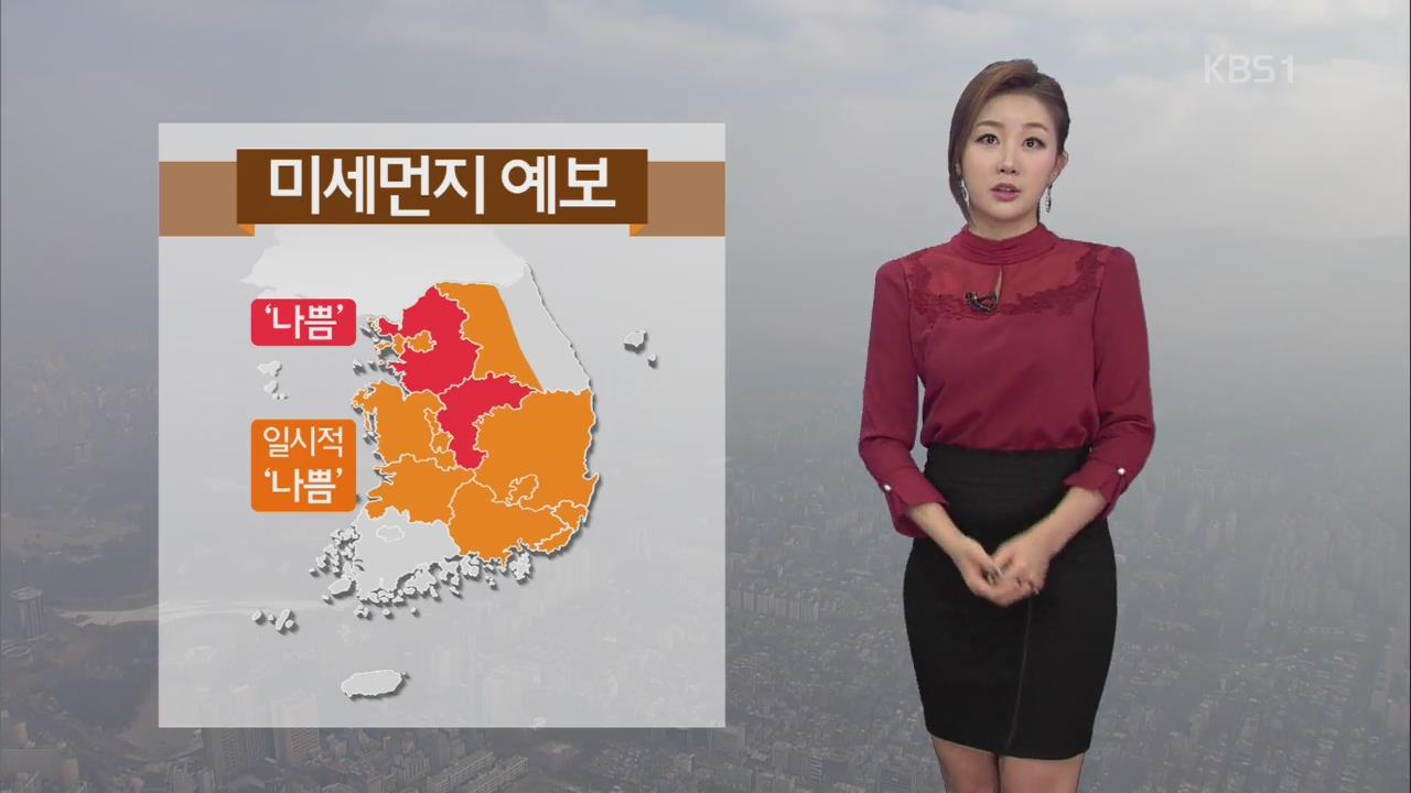 경기·충북 종일 미세먼지 '나쁨'…낮 동안 큰 추위 없어