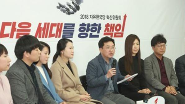 한국당, 여성·청년 중심 제2혁신위 인선 발표