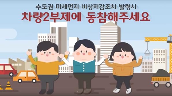 수도권  내일 첫 공공차량 2부제…미세먼지 여파