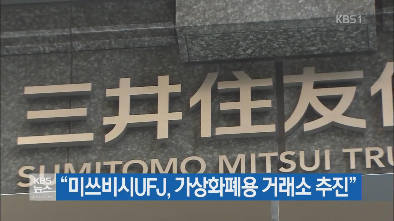 """""""미쓰비시UFJ, 가상화폐용 거래소 추진"""""""
