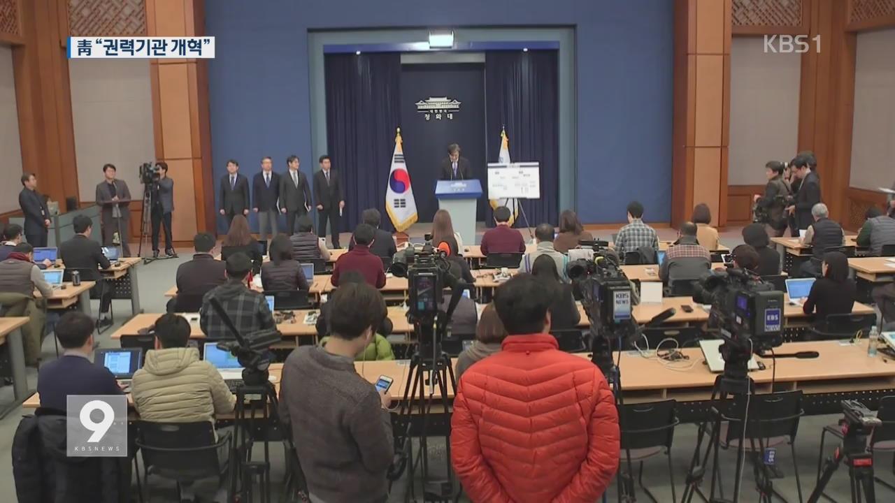 """국정원·검찰 권한 축소…""""대공수사권 경찰 이관"""""""