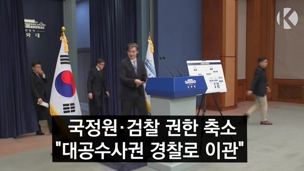 [라인뉴스] 靑, 국정원·검찰 권한 축소 권력기관 개편안 발표