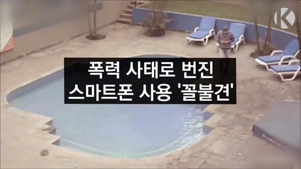 [라인뉴스] 스마트폰 非매너…현실 폭력 사건으로까지