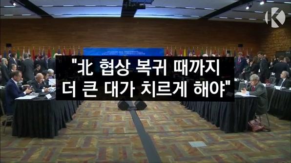 """[라인뉴스] 틸러슨 """"北 협상 복귀 때까지 더 큰 대가 치르게 해야"""""""