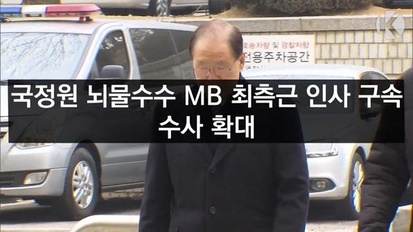 [라인뉴스] 국정원 뇌물수수 MB 최측근 인사 구속…수사 확대