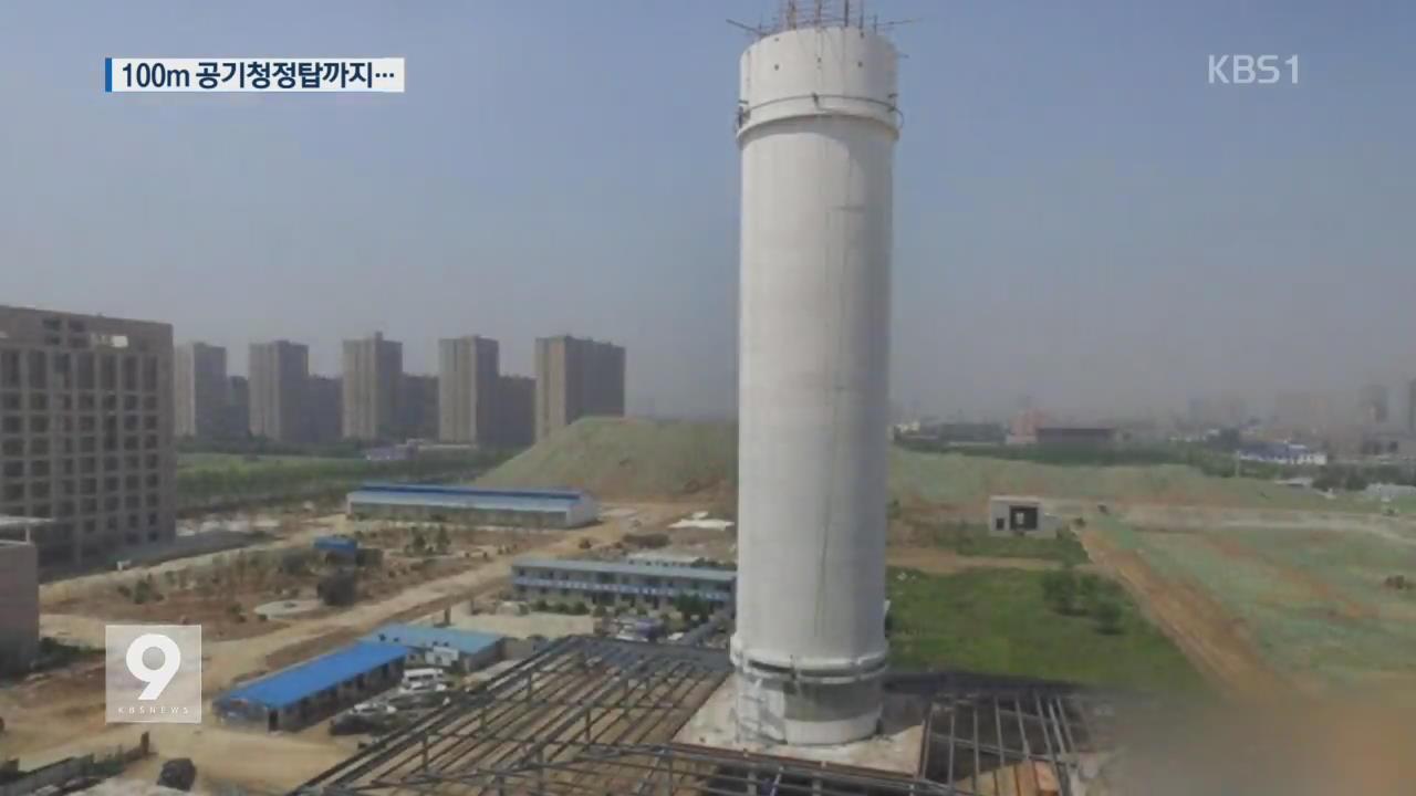 100m높이 '공기청정탑'까지 등장…中도 미세먼지 '사투'