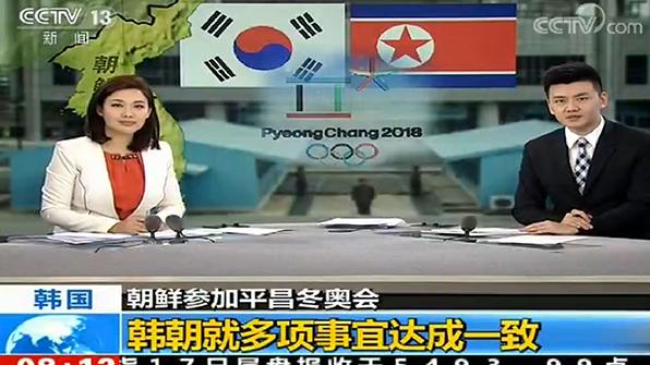 中매체들 평창 남북단일팀 등 합의에 관심, 집중보도