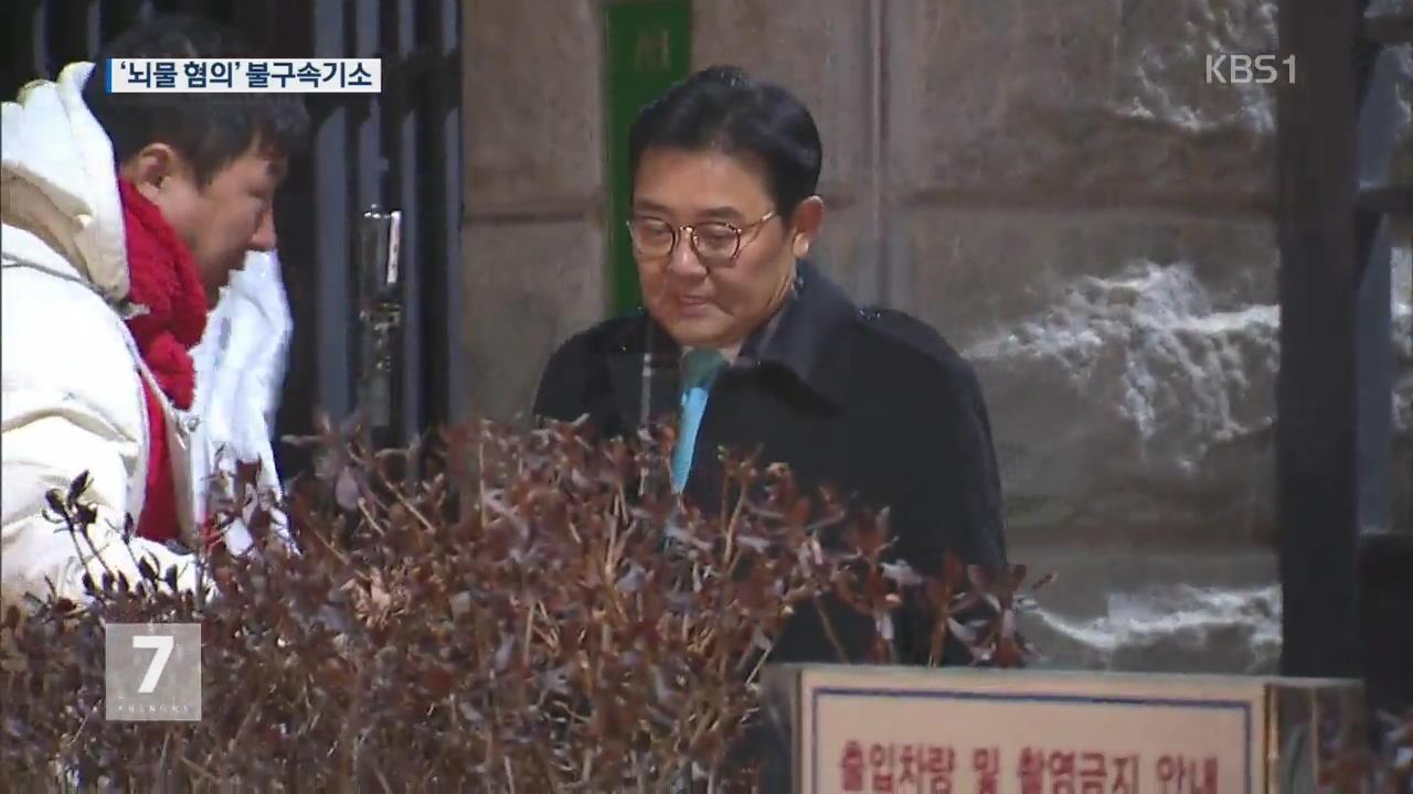 검찰, '뇌물수수 혐의' 전병헌·원유철 불구속 기소