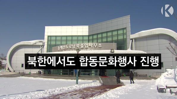 [라인뉴스] 북한에서도 합동문화행사 진행