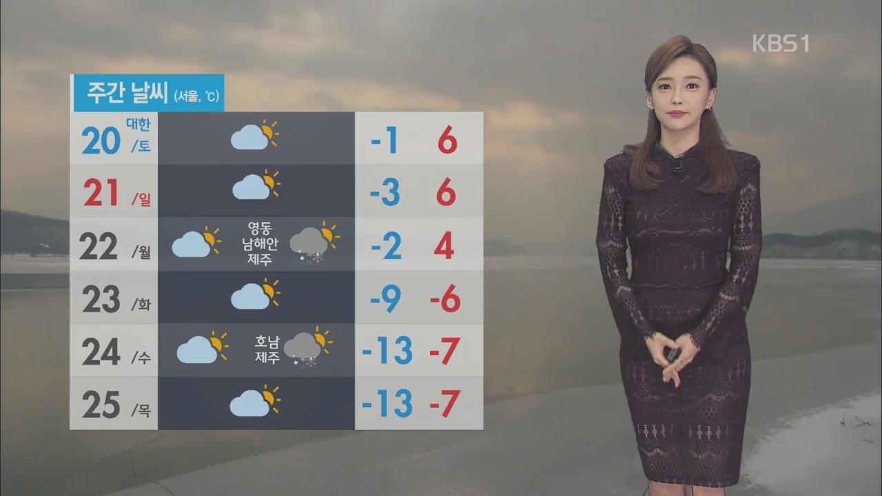 중서부·내륙 미세먼지 기승…서울은 '보통'