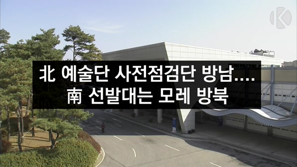 [라인뉴스] 北 사전 점검단 방남…南 선발대 모레 방북