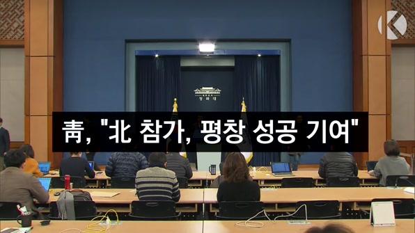 """[라인뉴스] 靑 """"北 참가, 평창 성공 기여""""…여야 3당은 3색 반응"""