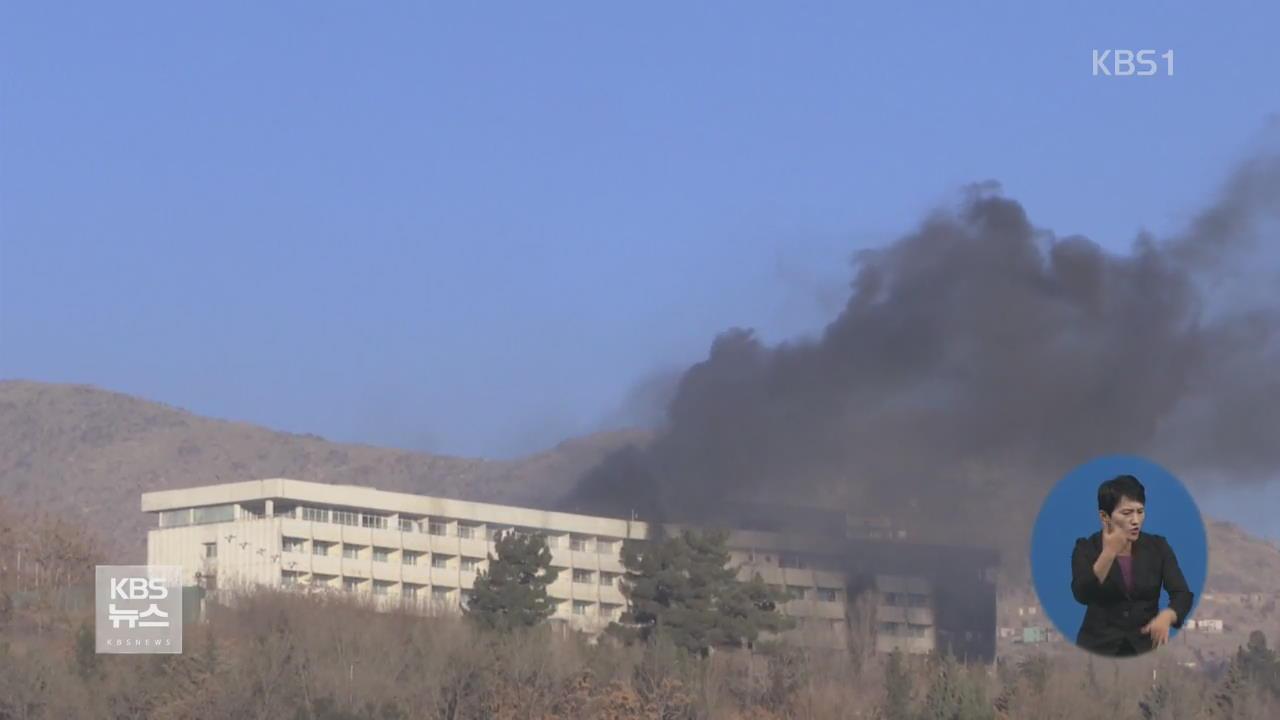 아프간 호텔서 탈레반 인질극…18명 사망 관련 사진
