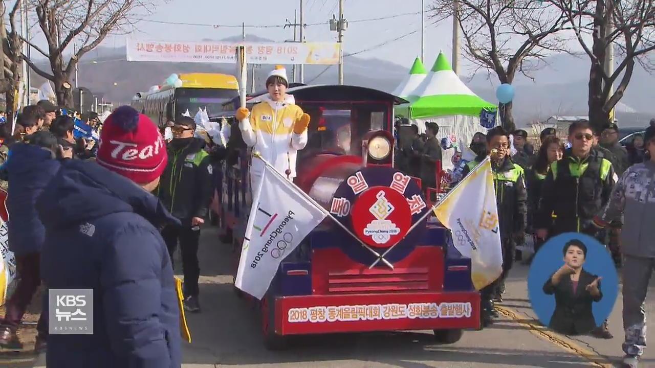 '평창 성화' 강원도 입성…올림픽 열기 최고조.. 관련 사진