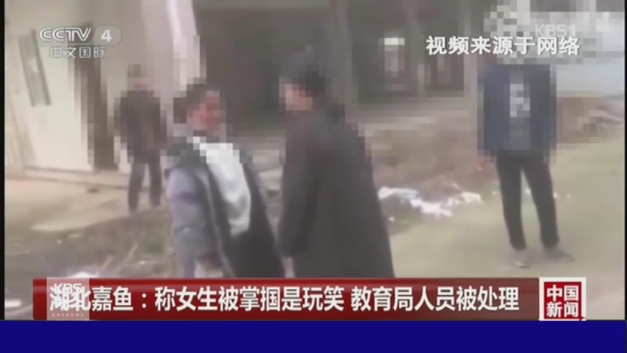 中 학교폭력이 아이들 장난?…교육국 직원 처벌.. 관련 사진