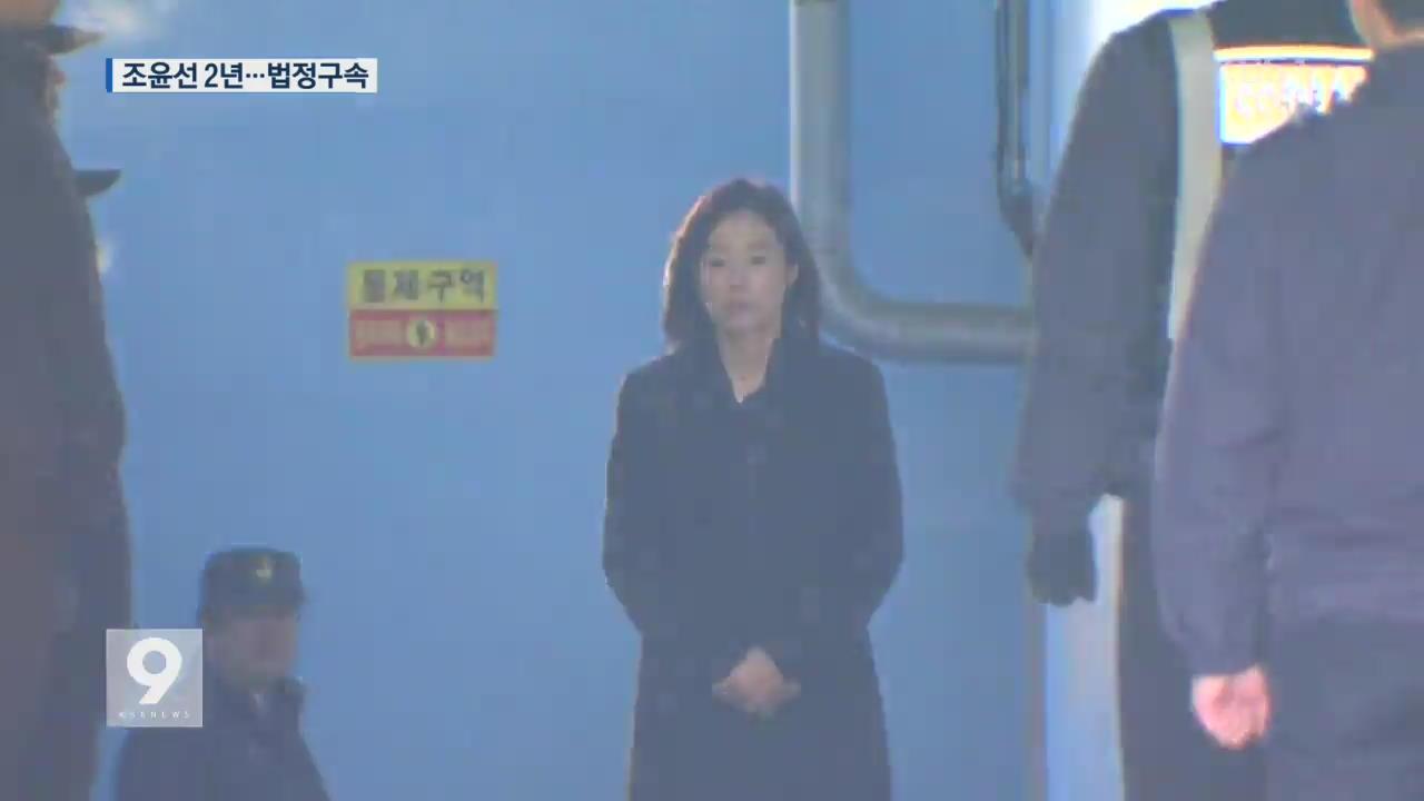 조윤선 '법정 구속'·김기춘 형량 늘어…'블랙리스트' 朴 공모