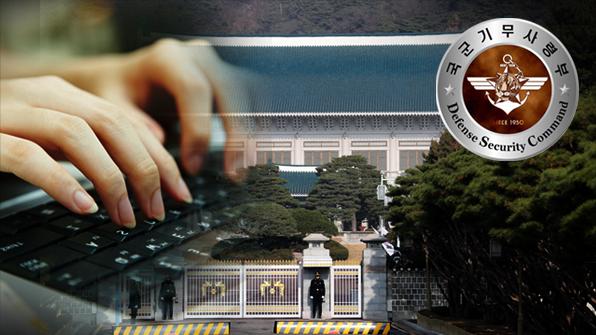 """MB청와대 여론 조작, 최초 확인 …""""대통령 관심 글 사이버 활동 中"""""""