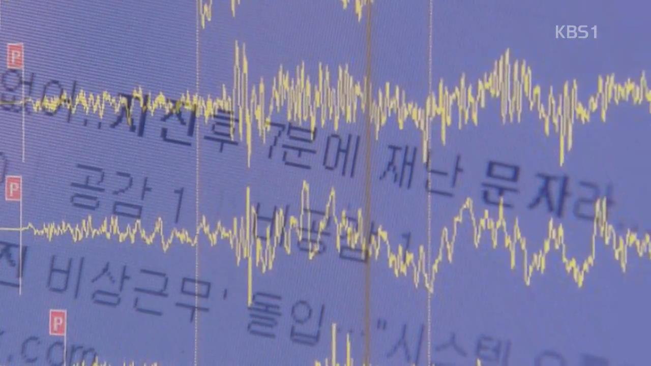 """""""본진 발생 뒤 많은 응력 누적""""…강력 여진 또 발생할 수도"""
