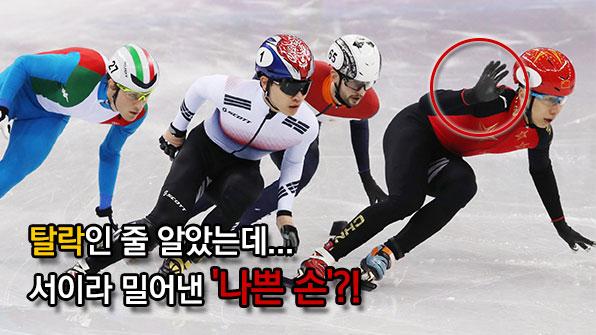 [영상] 서이라 밀어낸 中 한톈위의 '나쁜 손'…실격 처리