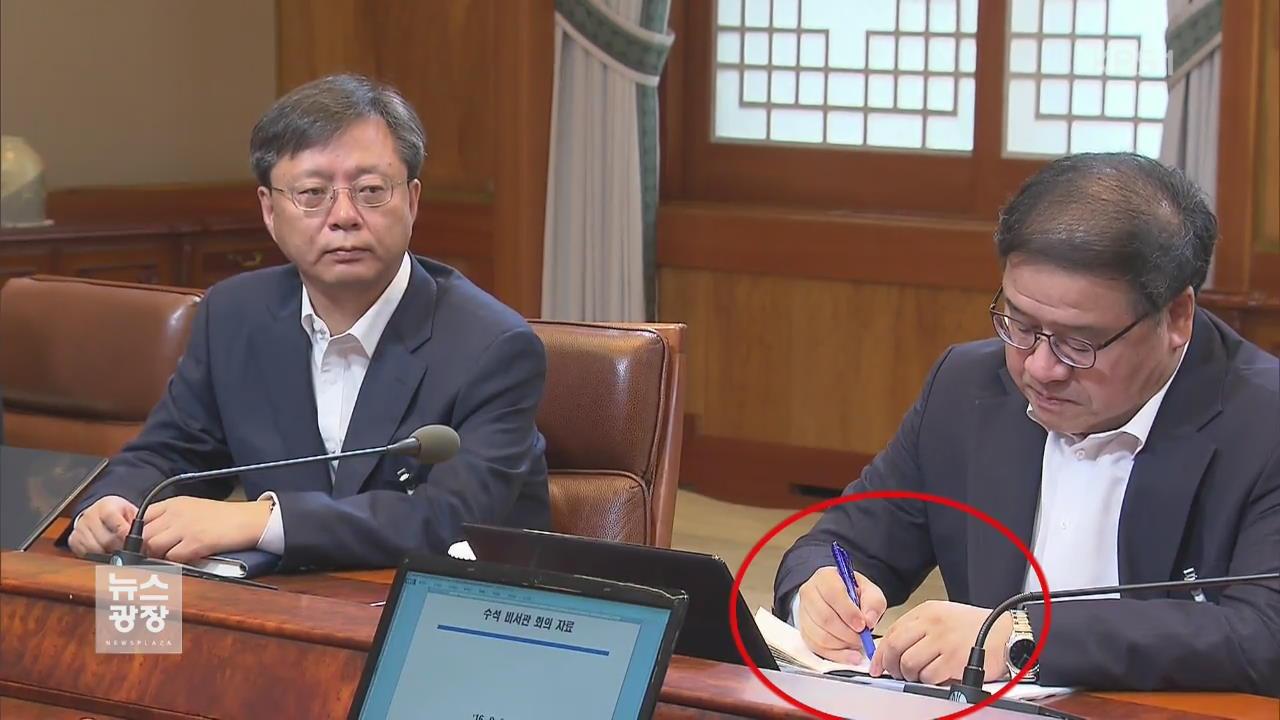 """안종범 수첩 증거능력 인정…""""독대 내용 추측 가능"""""""