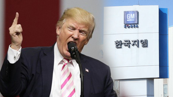"""트럼프 """"GM 군산공장 폐쇄, 내가 대통령 안됐으면 못들었을 것"""""""