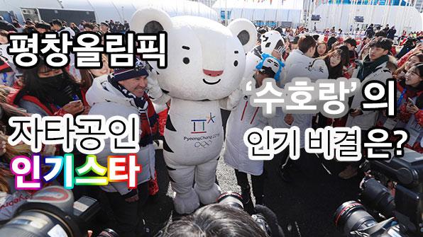 빵 터진 몸개그 '꽈당 수호랑', 시선 강탈 비결은?