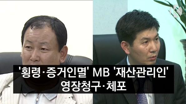 [라인뉴스] '횡령·증거인멸' MB '재산관리인'들 영장청구·체포