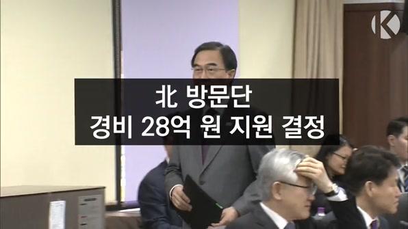 [라인뉴스] 정부, 北 대표단 경비 28억 여원 지원 결정