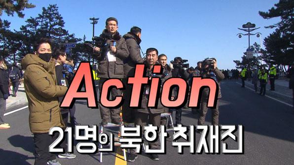 """[영상] """"자~ 좀 웃으라우야"""" 북한 기자단 21인의 취재 열기"""