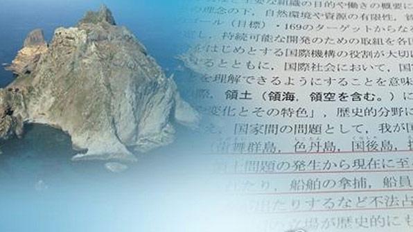 日, '독도는 일본땅' 또 도발…고교학습지도요령에 명기