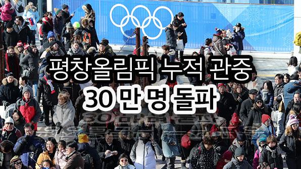 평창올림픽 누적 관중 '30만명' 돌파