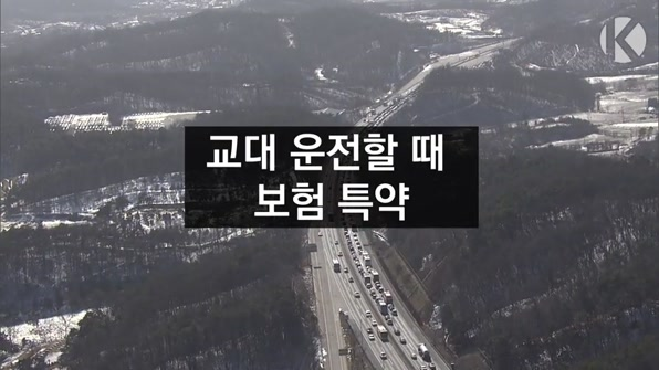 """[라인뉴스] """"교대 운전할 때 보험 특약""""…설 연휴 알뜰 운전법은?"""