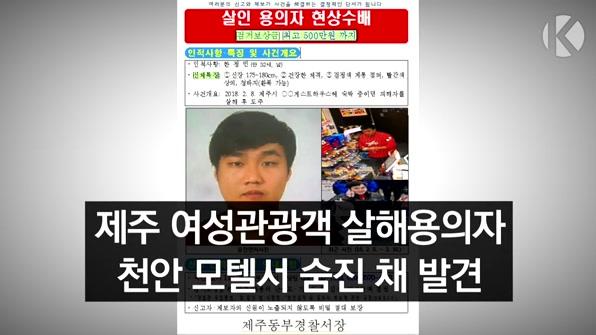[라인뉴스] 제주 여성관광객 살해용의자 천안 모텔서 숨진 채 발견