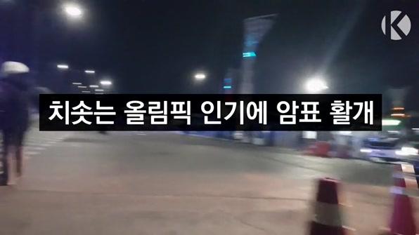 [라인뉴스] 치솟는 올림픽 인기에 암표 활개