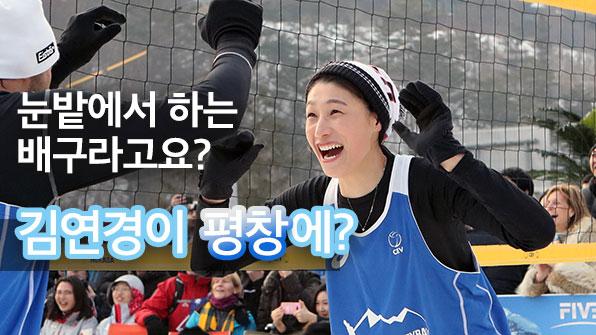'배구여제' 김연경이 평창에? 코트 아닌 눈밭서 강스파이크!