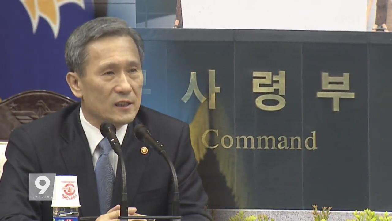 [앵커&리포트] MB 軍, '극렬 아이디' 사찰…'블랙펜 팀' 운영까지